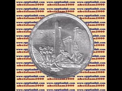"1987 Egypt Egipto Silver Coins ""Opera Aida,(Luxor)"" ,5 P, #KM611"