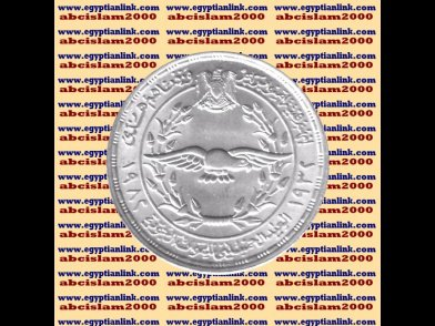 """1982 Egypt Egipto �صر �gypten Silver Coins """" The Air Forces """",1 P ,#KM542"""
