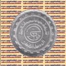 "1987 Egypt Egipto Silver Coins "" Helwan Diesel Engine Co "" ,5 P"