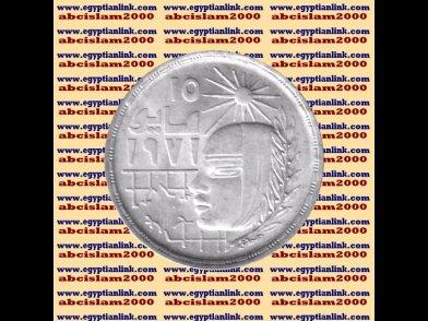 """1977 Egypt Egipto �гипе� �gypten Silver Coins """" 1971 Corrective Revolution """",1 P"""