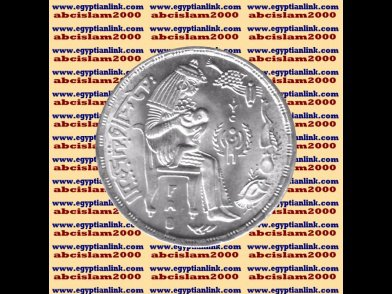 "1979 Egypt Egipto �гипе� �gypten Silver Coins ""F.A.O (Nutrition and Health)"",1 P"