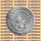 """1984 Egypt Egipto مصر Египет Ägypten Silver Coin""""The Petroleum Cooperatives"""",5 P"""