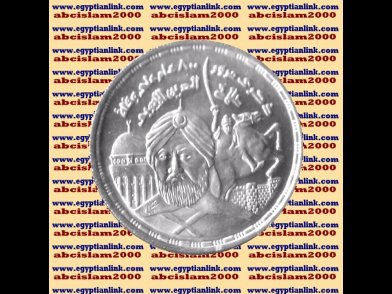 "1994 Egypt Egipto �гипе� �gypten Silver Coin ""Saladin (Salah al-Din)"" KM#763 ,5P"
