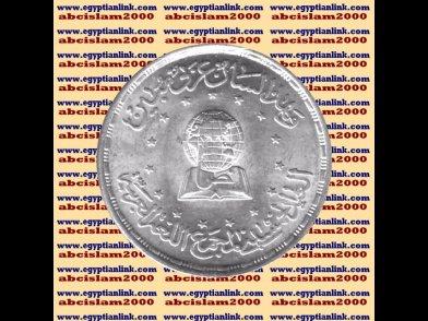 "1984 Egypt Egipto Silver Coins "" Academy of Arabic Language "",5 P"