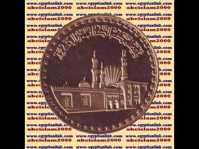 "1982 Egypt Egipto �гипе� �gypten Gold Coins "" Millenarian of Al- Azhar  "",10 P"