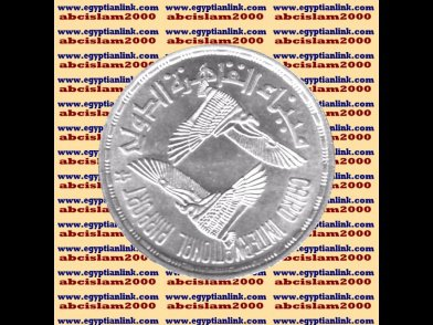 "1985 Egypt Egipto �гипе� �gypten Silver Coins ""Cairo International Airport "",5 P"