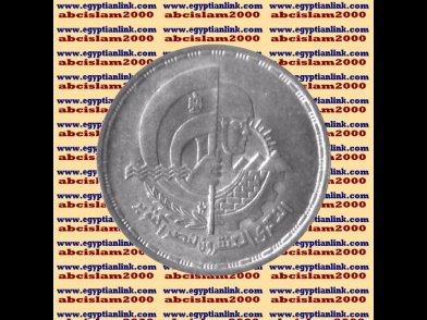 """1993 Egypt Egipto �гипе� �gypten Silver Coin """"20 year of October War"""",5 P,#KM812"""