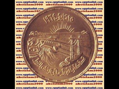"1964 Egypt Egipto �гипе� �gypten Gold Coin""Diversion of Flow of Nile""10 P,KM#409"