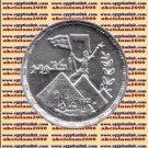 """2003 Egypt Egipto Египет Ägypten Silver Coin """" The October War 1973 ,""""#KM916, 5P"""