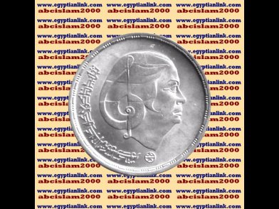 "1976 Egypt Egito Egipto �гипе� �gypten Silver Coins "" Om Kalthoum "" 1 P, #KM455"