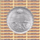 "1998 Egypt مصر Egipto Silver Coin"" Egyptian Land Survey Authority"",1P"