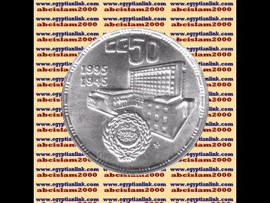 "1995 Egypt Egipto �гипе� �gypten Silver Coins ""The Arab League"", 5 P, KM#765"