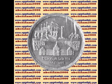 "1994 Egypt Egipto �гипе� �gypten Silver Coin ""Opening of  Suez Canal"",1 P,KM#764"