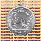 "1987 Egypt Egipto Mısır Египе Ägypten Silver Coins ""Veterinary Day"", KM#618 ,5 P"