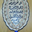 Egyptian Египет Ägypten Islamic Art Wall Hanging Leather Handmade , Holly Qur'an