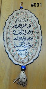 Egyptian �гипе� �gypten Islamic Art Wall Hanging Leather Handmade , Holly Qur'an