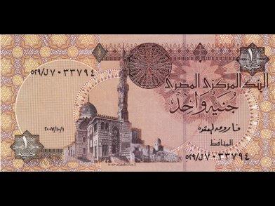 """Egypt Egito Egipto �гипе� Mısır �gypten 1 Pound,2007 """" Farouk A.El Okda """" , P 50"""