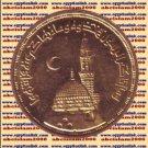 "1985 Egypt Egipto Египет Ägypten Gold Coins ""Conference of the Prophet life"",1 P"