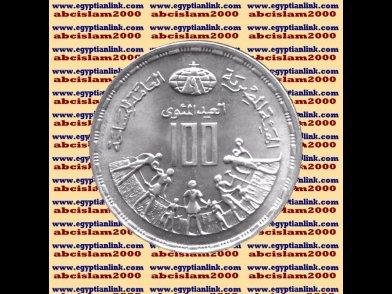 """1998 Egypt Egipto �гипе� �gypten Silver Coins """"The Egyptian Survey Authority"""",5P"""