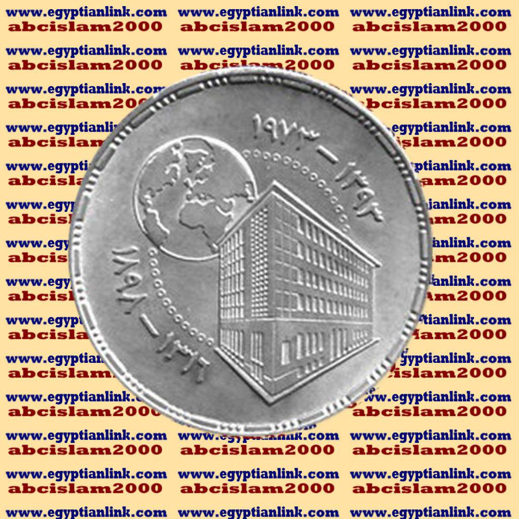 "1973 Egypt Egipto ا�ب�� ا�أ��� Silver Coin""National Bank of Egypt"",KM#438,25Pt."