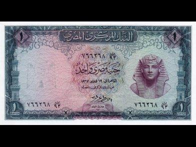 "Egypt Egipto Egitto �гипе� �gypten 1 Pound ,1967 ""Ahmed Nazmy Abd El Hamed"",P 37"
