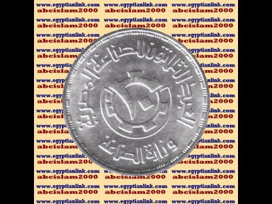 "1986 Egypt Egipto �гипе� �gypten Silver Coins "" Egyptian Industry"",5 P,KM#616"