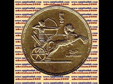 """1955 Egypt Egipto �гипе� �gypten Gold Coins """" Egyptian National Day """",1 P,#KM387"""