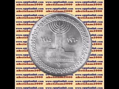 """1985 Egypt Egipto �гипе� �gypten Silver Coins """" Egyptian Television """", 5P,KM#581"""