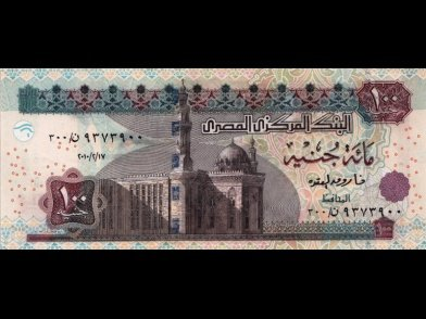 "EGYPT Egipto �гипе� �gypten 100 Pounds,2010 ""Farouk A.El Okda"",Replacement ,P 67"