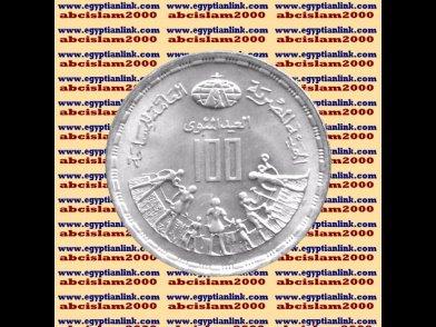 "1998 Egypt Egipto �гипе� �gypten Silver Coin"" Egyptian Land Survey Authority"",1P"
