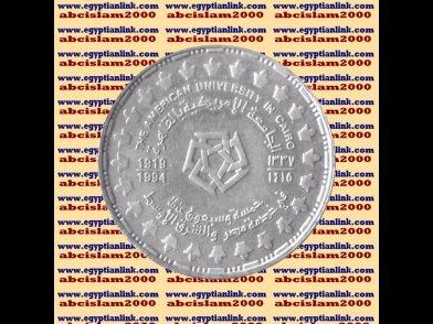 1994 Egypt Egipto �gypten Silver Coins , American University in Cairo,(AUC), 5 P