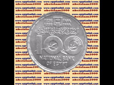 "1998 Egypt Egipto �гипе� �gypten Silver Coins "" The National Bank Of Egypt"" ,5 P"