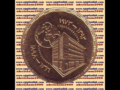 "1973 Egypt Egipto �гипе� �gypten Gold Coins ""National Bank of Egypt"",KM#440,1 P"