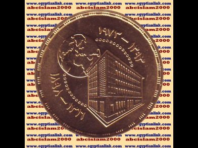 "1973 Egypt Egipto �гипе� �gypten Gold Coins ""National Bank of Egypt"", 5 P,KM#441"