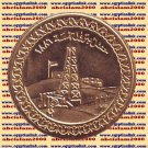 1986 Egypt Egipto Египет Ägypten Gold Coins  First Oil Field Discovery 1 Pound