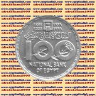 Year 1998 Egipto Египет Ägypten Silver Coins The National Bank Of Egyp one pound