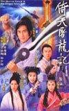Heaven Sword and Dragon Sabre 2000