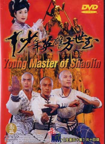 Young Master of Shoalin