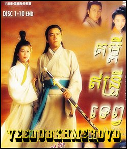 Mystery of the Condor Heroes
