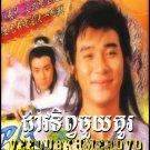 Chut Toi Sheung Kiu (Two Honourable Knights)