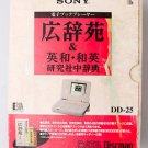 1994 Rare Sony DD-25 Data Discman Electronic Handheld Book Player w/ box book