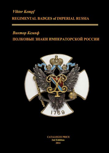 REGIMENTAL BADGES of IMPERIAL RUSSIA. Catalogue price-list, order medal cross