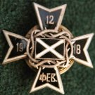 Russian Imperial Badge of the White Guard, 1918-1921, military cross badge order