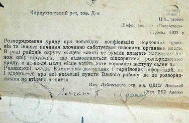 Extremely rare Ukrainian archive document for confiscate goods from the church