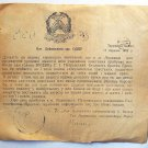 Extremely rare Ukrainian archive KGB document of Amnesty participants uprising