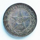 Russian CCCP Coin 50 Kopeck, 1922 star badge medal