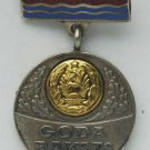 Very rare Russian USSR Latvian reward medal, 1958