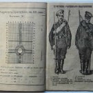 Russian Imperial WW1 soldier book of Vyborg Fortress Artillery, 1916