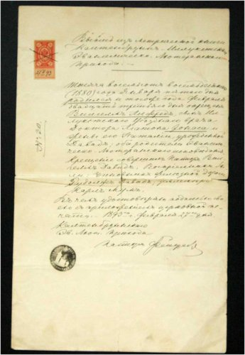 Rare old Russian Imperial Certificate of Birth, 1880, stamped