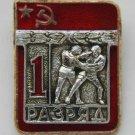 Russian USSR sport badge, 1st class grade, 1950s